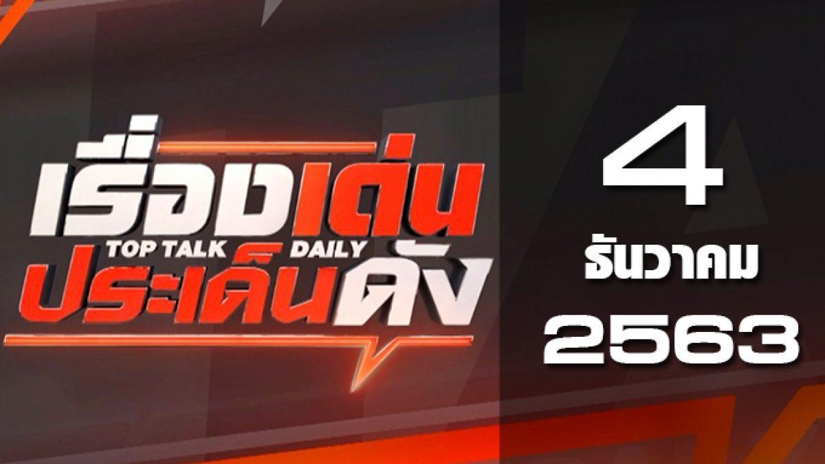 เรื่องเด่นประเด็นดัง Top Talk Daily 04-12-63