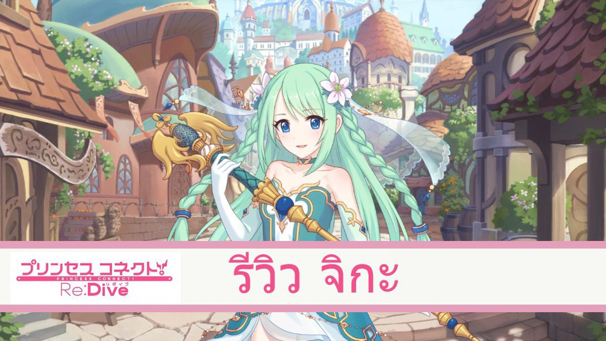 Princess Connect รีวิว Chika