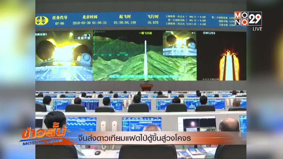 จีนส่งดาวเทียมแฝดไป่ตู้ขึ้นสู่วงโคจร
