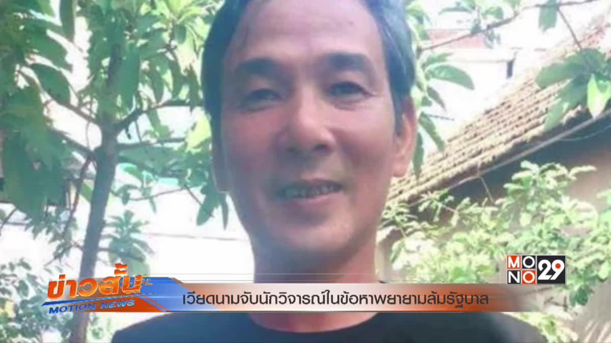 เวียดนามจับนักวิจารณ์ในข้อหาพยายามล้มรัฐบาล