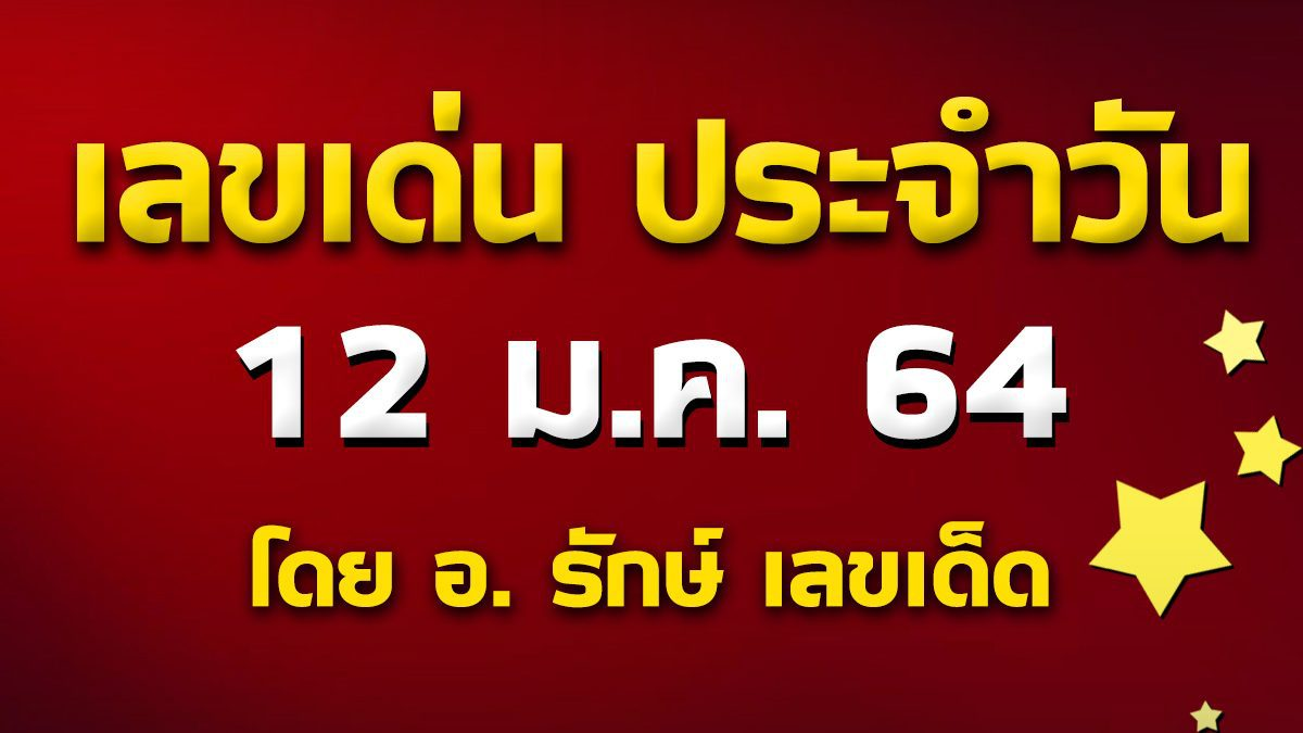 เลขเด่นประจำวันที่ 12 ม.ค. 64 กับ อ.รักษ์ เลขเด็ด
