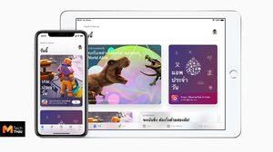 ชาว iPhone และ iPad เฮ Apple ให้โหลดแอพที่มีขนาดใหญ่เกิน 150 MB ด้วย Cellular ได้แล้ว
