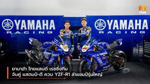 ยามาฮ่า ไทยแลนด์ เรซซิ่งทีม จับคู่ แสตมป์-ตี ควบ YZF-R1 ล่าแชมป์รุ่นใหญ่