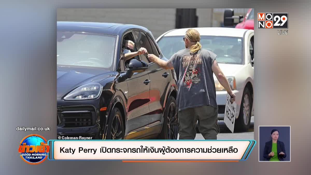 """Katy Perry"" เปิดกระจกรถให้เงินผู้ต้องการความช่วยเหลือ"