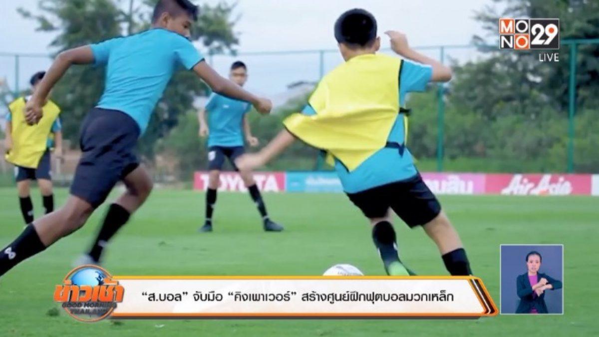 สมาคมฟุตบอลฯ สร้างศูนย์ฝึกมวกเหล็ก