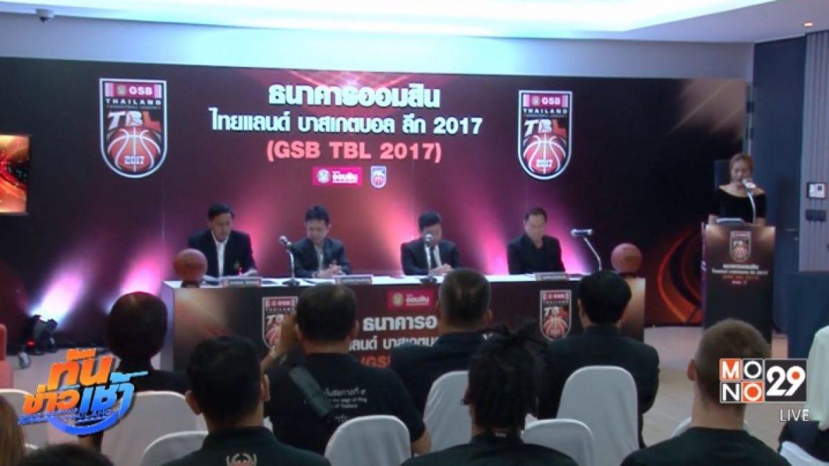 MONO29 ระเบิดศึกบาสฯรายการใหญ่ GSB TBL 2017
