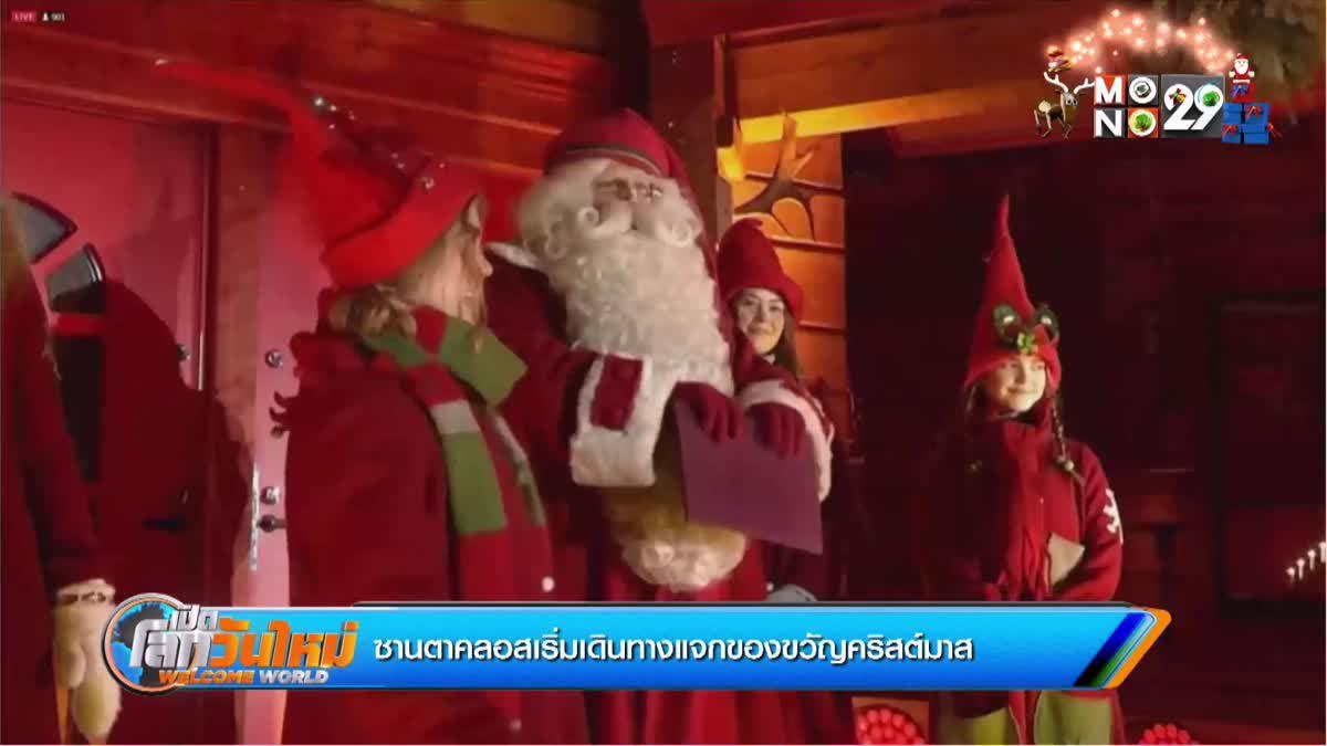 ซานตาคลอสเริ่มเดินทางแจกของขวัญคริสต์มาส