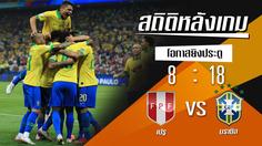 สถิติหลังเกม : เปรู vs บราซิล !! (22 มิ.ย. 2562)