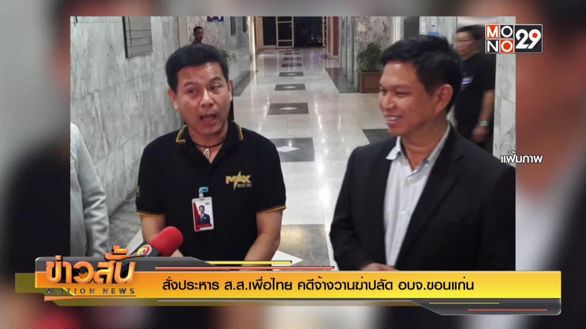 สั่งประหาร ส.ส.เพื่อไทย คดีจ้างวานฆ่าปลัด อบจ.ขอนแก่น