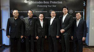"""Mercedes-Benz Protection"" ผนึกกำลังสามบริษัทประกันภัยชั้นนำของเมืองไทย มอบความอุ่นใจเหนือระดับแก่ลูกค้า คนสำคัญ"