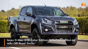 Isuzu D-Max XTR Color Edition ดุเข้มด้วยโทนสีใหม่-ออพชั่น Off-Road จัดเต็ม