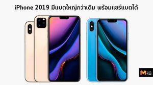 นักวิเคราะห์เผย iPhone 2019 จะมาพร้อมแบตเตอรี่ขนาดใหญ่ และชาร์จให้อุปกรณ์อื่นได้