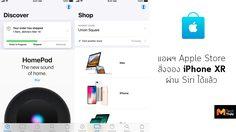 สะดวกเกิ๊น!! แอพฯ Apple Store เวอร์ชั่นใหม่ให้สั่งจอง iPhone XR ผ่าน Siri Shortcut ได้