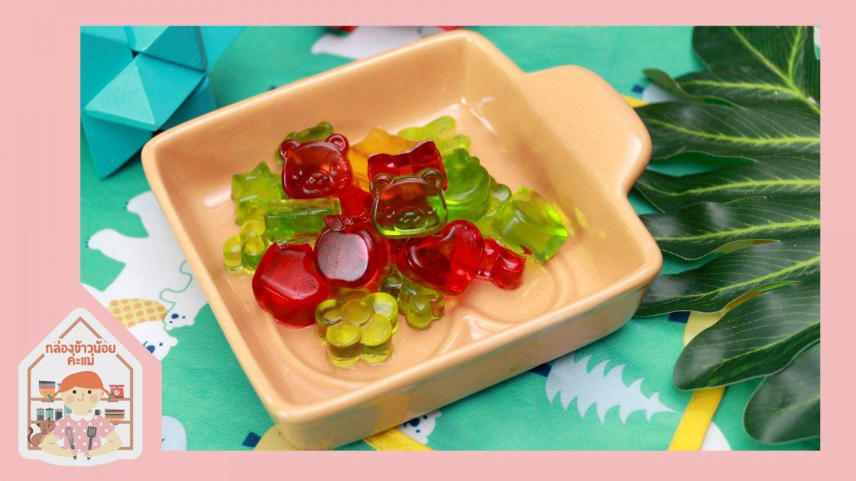 """วิธีทำ Fruit Gummy """"กล่องข้าวน้อยค่ะแม่"""""""