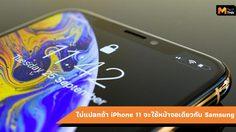 iPhone 11 ใช้หน้าจอแสดงผล OLED เหมือนกับ Samsung Galaxy S10 และ Note 10