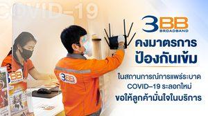 3BB คงมาตรการป้องกันเข้มในสถานการณ์การแพร่ระบาด COVID–19 ระลอกใหม่ ขอให้ลูกค้ามั่นใจในบริการ