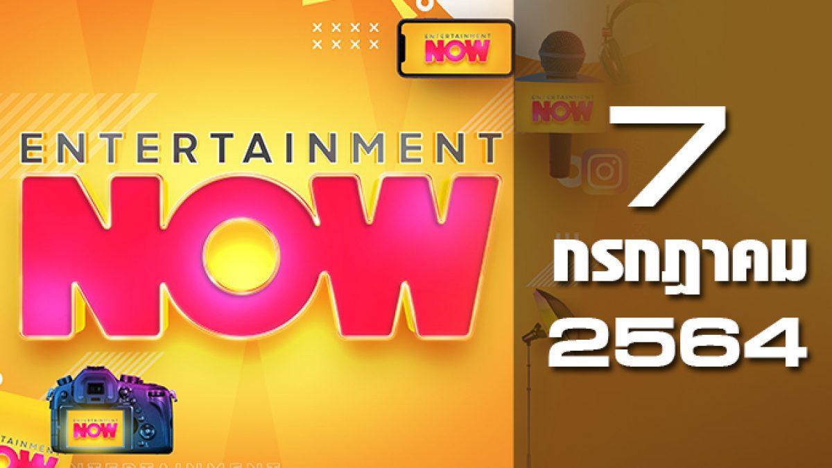 Entertainment Now 07-07-64