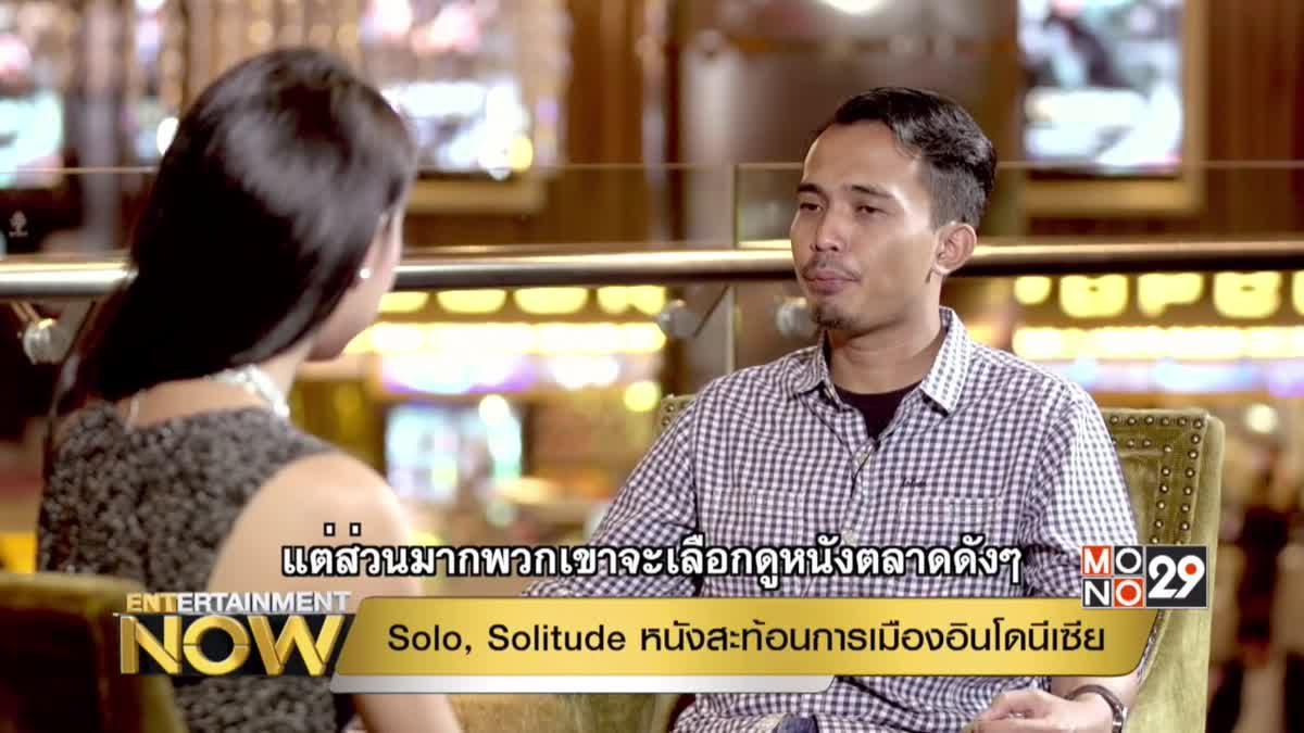 Solo, Solitude หนังยอดเยี่ยมจากเทศการหนังอาเซี่ยนกรุงเทพ
