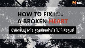 How to fix a broken heart : บำบัดฟื้นฟูจิตใจ สูญเสียอย่างไร ไม่ให้เสียศูนย์