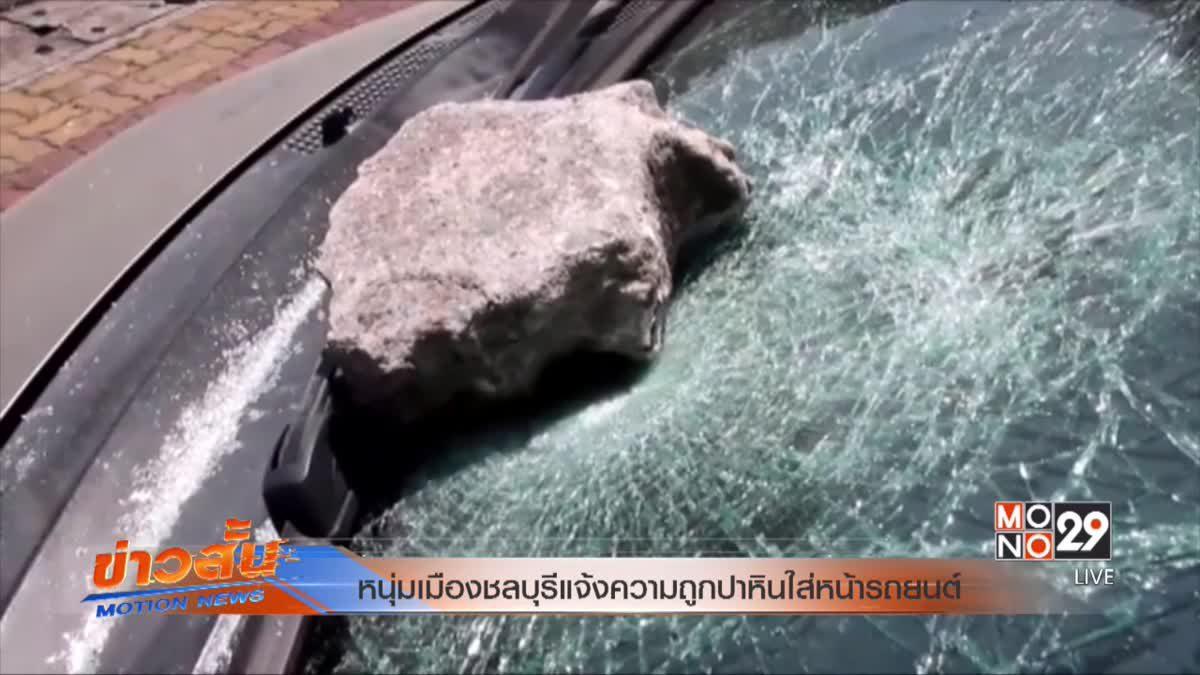 หนุ่มเมืองชลบุรีแจ้งความถูกปาหินใส่หน้ารถยนต์