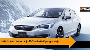 2020 Subaru Impreza รุ่นปรับโฉม ติดตั้ง Eyesight Touring Assist ทุกรุ่น