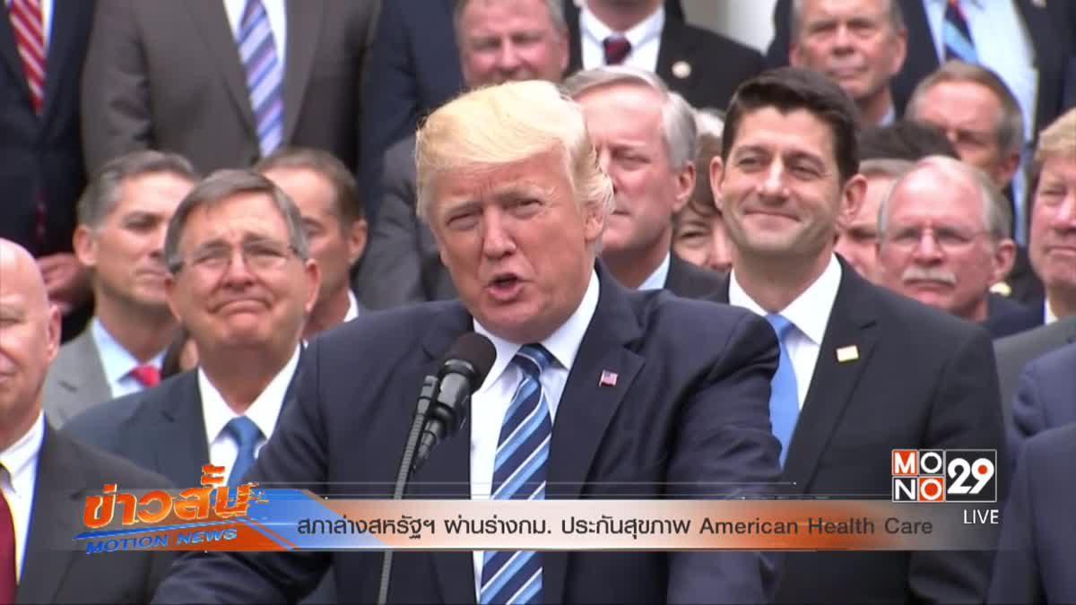 สภาล่างสหรัฐฯ ผ่านร่างกม. ประกันสุขภาพ American Health Care