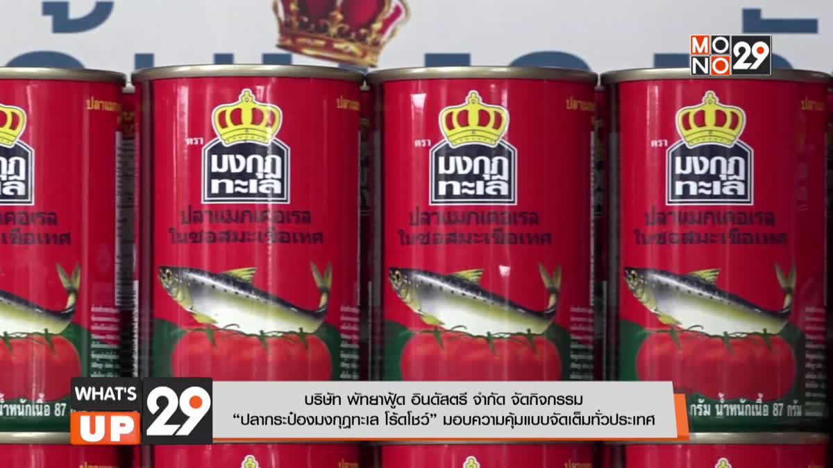 ปลากระป๋องมงกุฎทะเล Road Show