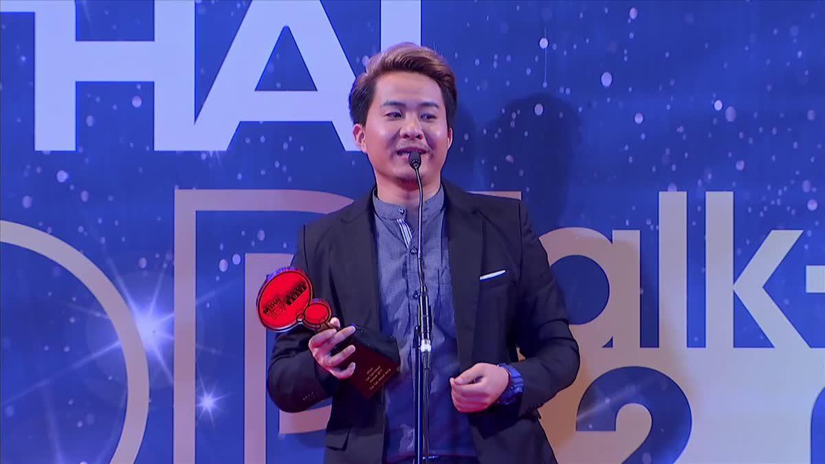 ศิลปิน อั๋น Feeble Heart เพลง ขอเวลาลืม รับรางวัล Top Talk  About Song 2017