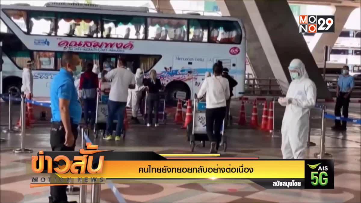 คนไทยยังทยอยกลับอย่างต่อเนื่อง