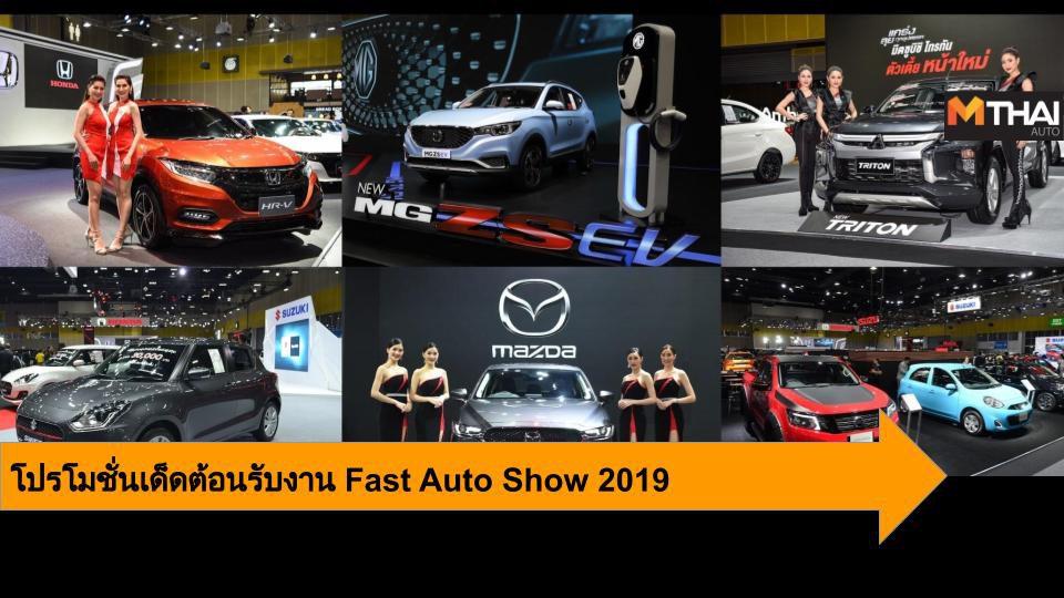รวมโปรโมชั่นรถเด็ด ๆ ต้อนรับงาน Fast Auto Show 2019