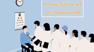 เผื่อใครยังไม่รู้ ! 10 โรคมะเร็งรักษาฟรี ประกันสังคมจ่ายให้