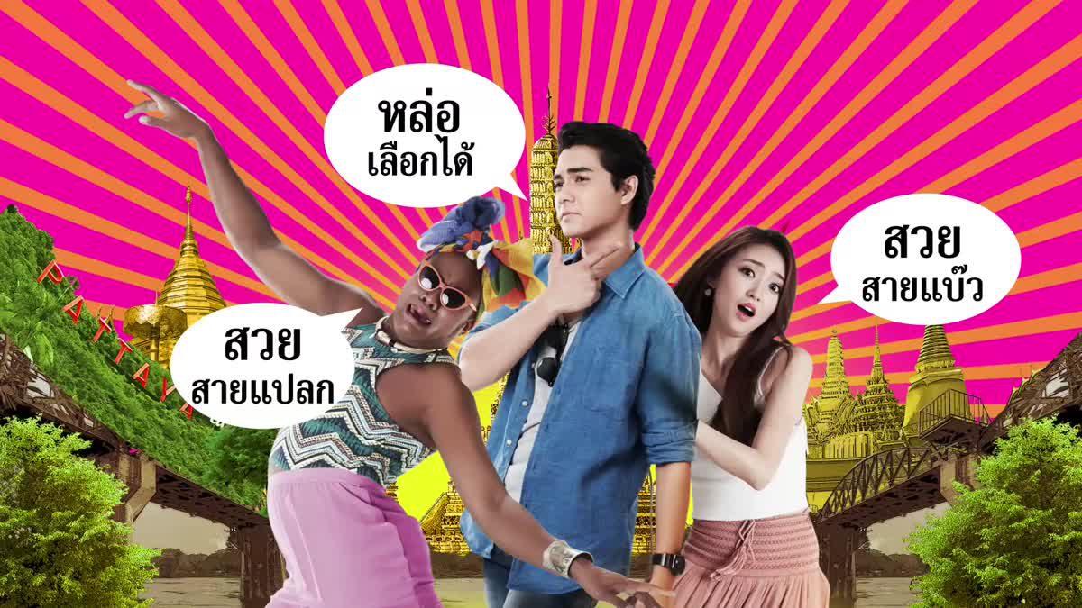ถูกเนื้อต้องตัวกันตลอด!! แน็ก ชาลี ไม่สนใจสาวจีน สวีทรัศมีแขรัว ๆ ในเบื้องหลัง Thailand Only