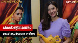 เหมือนฝันที่เป็นจริง!! ดาวโอเกะ เผยความประทับใจกับการให้เสียงภาษาไทย เจ้าหญิงจัสมิน  ในหนัง Aladdin