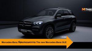 Mercedes-Benz ที่สุดแห่งยนตรกรรมเอสยูวี The new Mercedes-Benz GLE