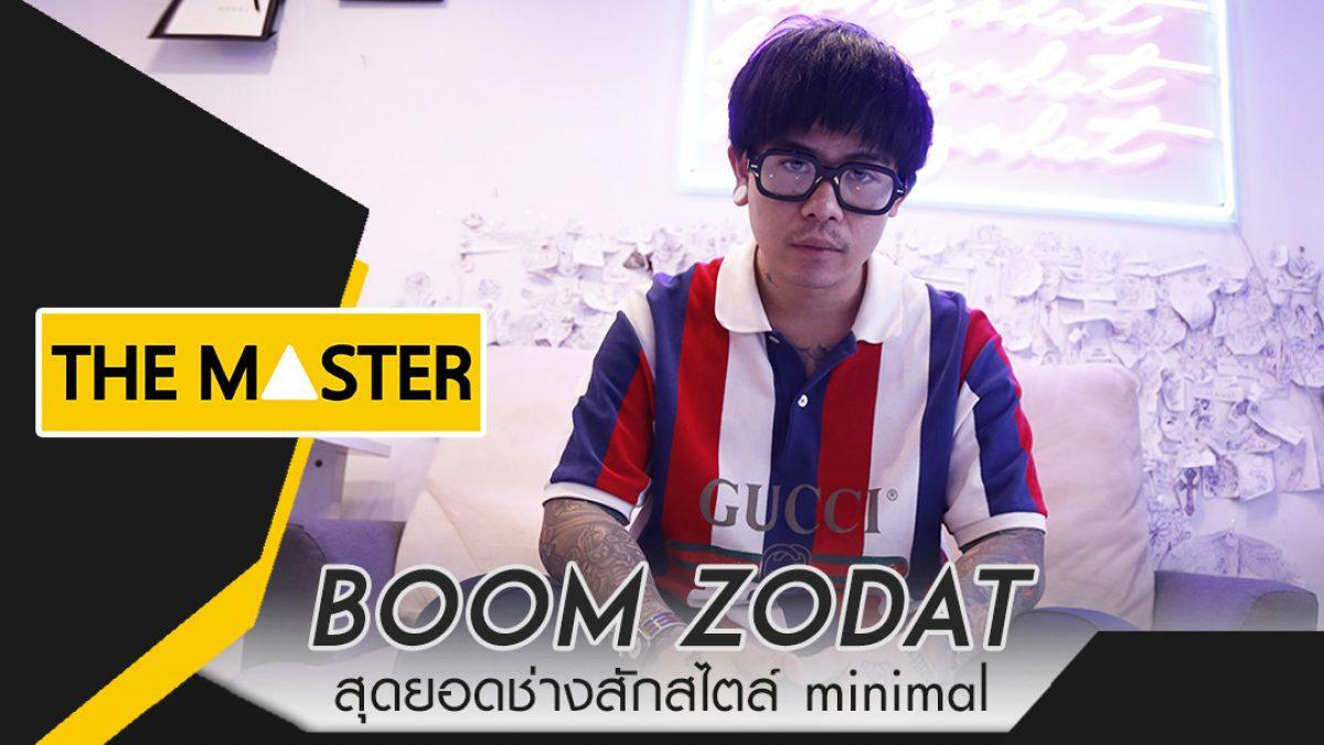 Boom Zodat สุดสายช่างสักสไตล์ Minimal