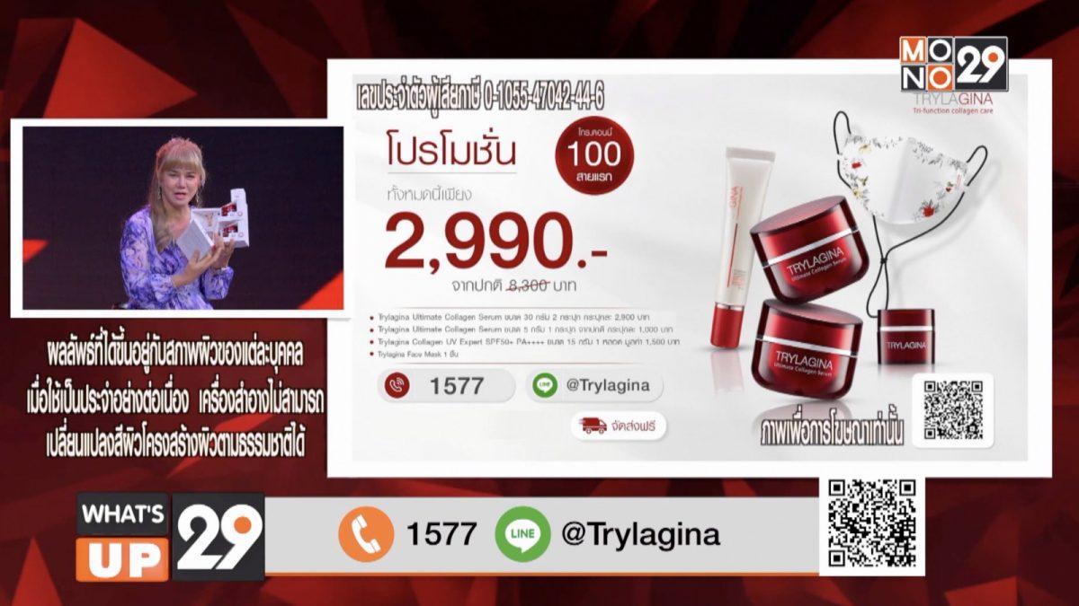 Trylagina ซื้อ 1 แถม 1 ฟรี เซรั่มขนาดพกพา 1 ชิ้น ครีมกันแดด 1 ชิ้น และหน้ากากผ้าอีก 1 ชิ้น จาก 8,300 บาท เหลือเพียง 2,990 บาท