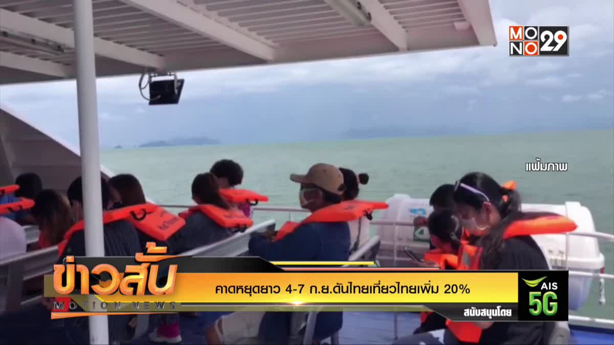 คาดหยุดยาว 4-7 ก.ย.ดันไทยเที่ยวไทยเพิ่ม 20%