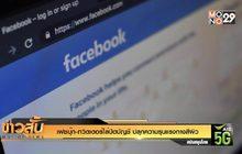 เฟซบุ๊ก-ทวิตเตอร์ไล่ปิดบัญชี ปลุกความรุนแรงทางสีผิว