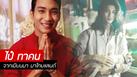 สัมภาษณ์เจาะลึก ไป๋ ทาคน หนุ่มเมียนมาผู้กลายเป็นกระแสไวรัลที่เมืองไทยในชั่วข้ามคืน!