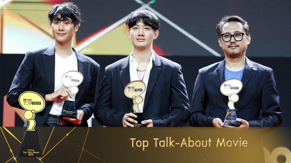 ประกาศรางวัลที่ 6 Top Talk-About Movie