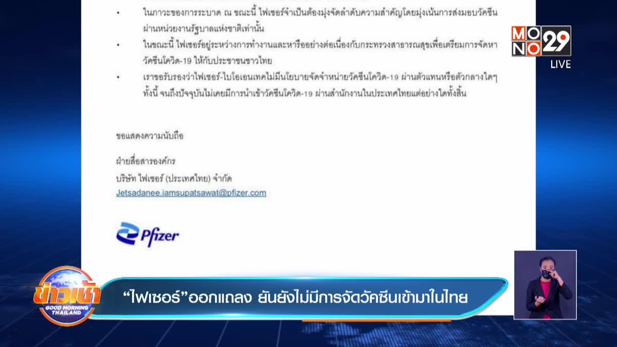 """""""ไฟเซอร์""""ออกแถลง ยันยังไม่มีการจัดวัคซีนเข้ามาในไทย"""