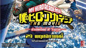 My Hero Academia: The Movie กำเนิดใหม่ 2 วีรบุรุษ
