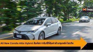 All New Corolla Altis Hybrid สัมผัสการขับขี่ที่คุ้มค่าด้วยขุมพลังไฮบริด