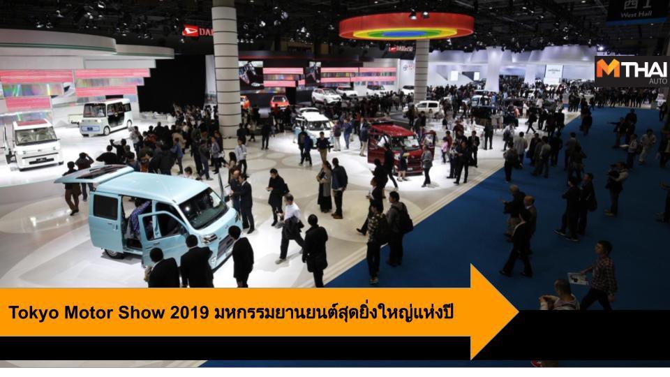 Tokyo Motor Show 2019 มหกรรมยานยนต์สุดยิ่งใหญ่ 24 ตุลาคม-4 พฤศจิกายน 2562