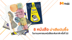 งานหนังสือ : 8 หนังสือน่าเสียเงินซื้อ ใน งานมหกรรมหนังสือระดับชาติ ครั้งที่ 22