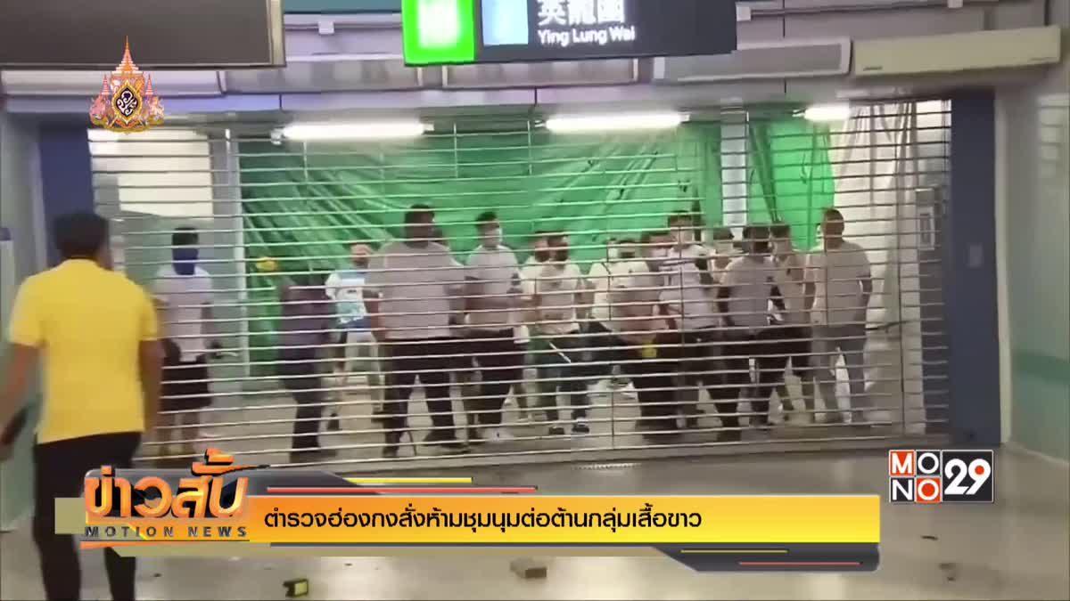 ตำรวจฮ่องกงสั่งห้ามชุมนุมต่อต้านกลุ่มเสื้อขาว
