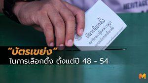 """ย้อนรอยการเลือกตั้งไทย """"บัตรเขย่ง"""" เคยมีมาก่อนหรือไม่?"""