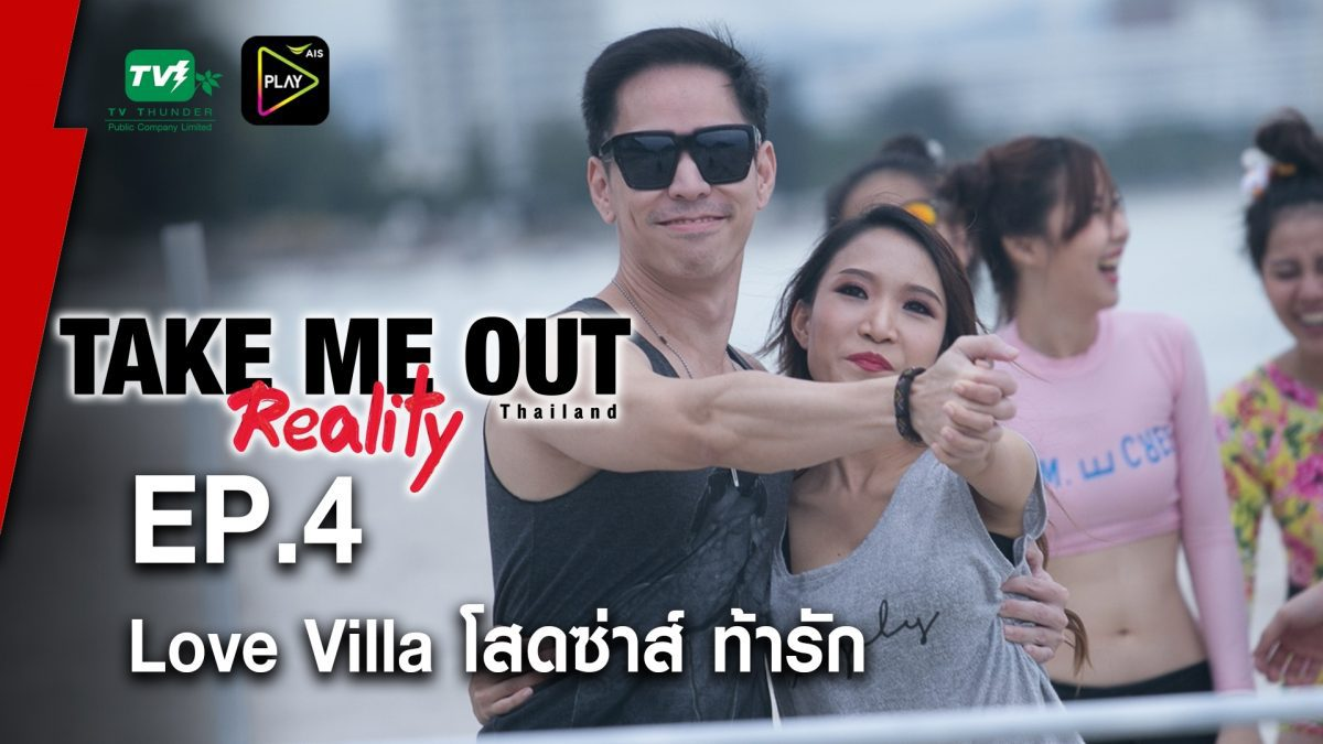 Love Villa โสดซ่าส์ ท้ารัก  - Take Me Out Reality S.2 EP.04 (3 ก.ย.60) FULLHD