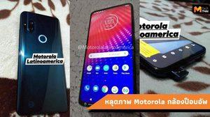 หลุดภาพสมาร์ทโฟนกล้องหน้าป๊อบอัพ จาก Motorola