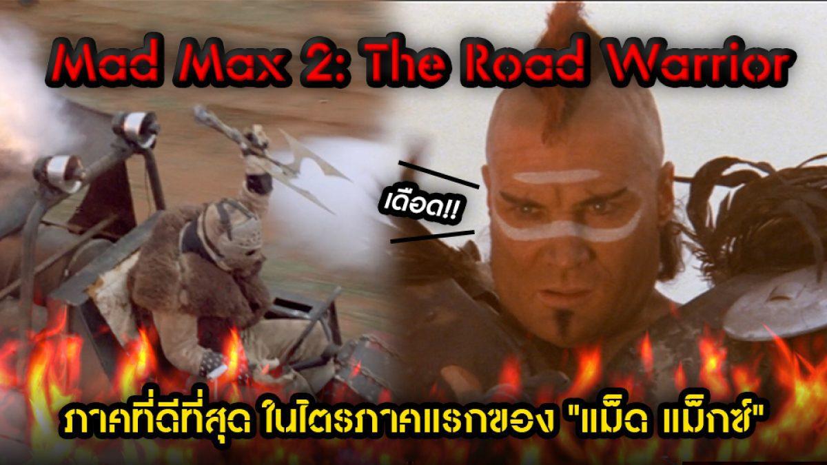 """Mad Max 2: The Road Warrior ภาคที่ดีที่สุดของไตรภาคแรกตระกูล """"แม็ดแม็กซ์"""""""